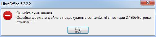 Ошибка формата файла в поддокументе