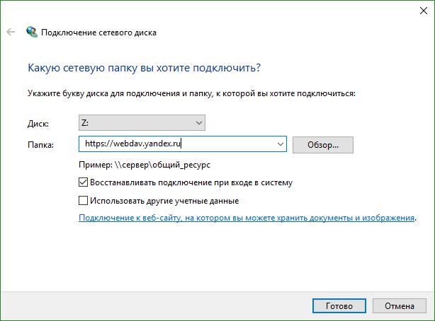 Путь к сетевому Яндекс Диску