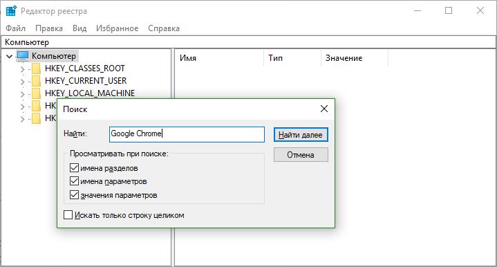 Поиск значений с Chrome в реестре