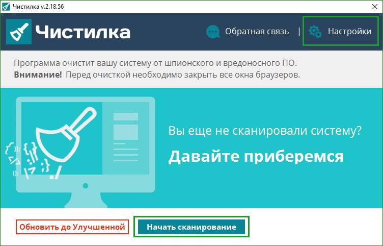 "Интерфейс программы ""Чистилка"""