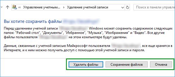 Сохранить файлы пользователя