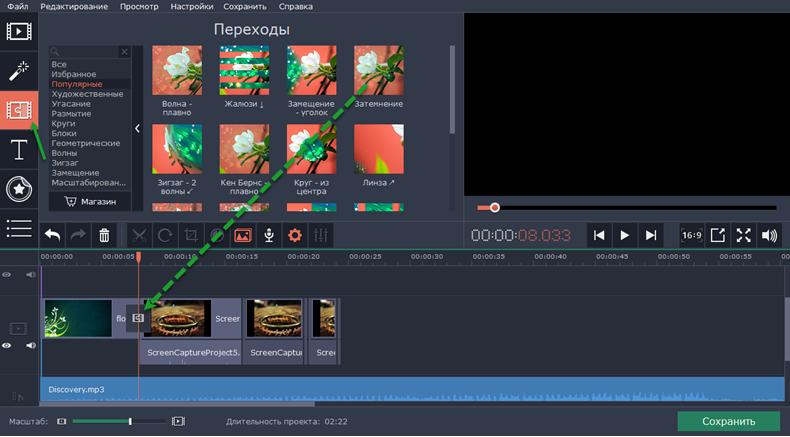 Переход в Movavi Screen Capture Studio