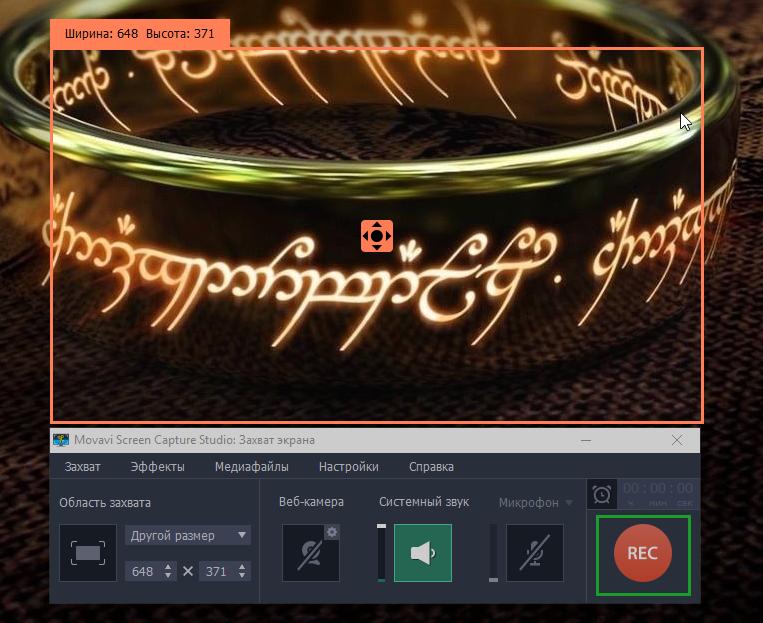 Захват видео с экрана программой Movavi Screen Recorder